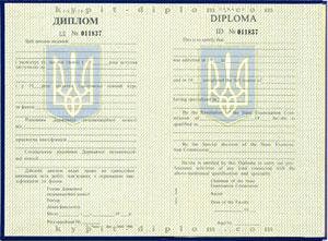 Украинский диплом для иностранцев 1996-2000 годов