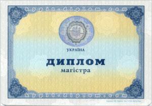 Украинский диплом магистра 1999-2014 годов