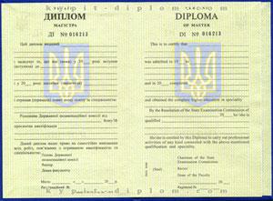 Украинский диплом магистра для иностранцев 2000-2018 годов