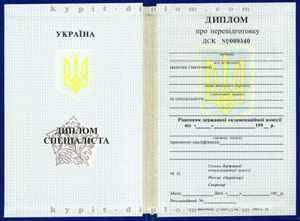 Украинский диплом о переподготовке (второе высшее образование) 1994-2020 годов