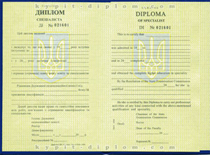 Украинский диплом специалиста для иностранцев 2000-2020 годов