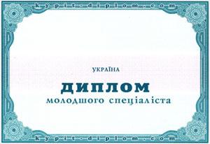 Украинский диплом младшего специалиста (техникумаучилища) 1999-2014 годов
