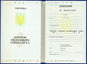 Украинский диплом младшего специалиста (техникумаучилища) 1993-1999 годов
