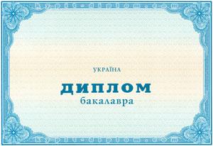 Украинский диплом бакалавра 1999-2014 годов