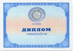 Украинский диплом специалиста 1999-2014 годов
