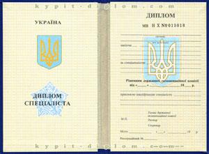 Украинский диплом специалиста 1995-1999 годов