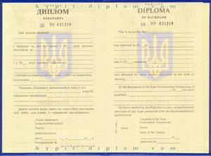 Украинский диплом бакалавра для иностранцев 2000-2018 годов
