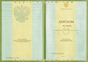 Российский диплом ВУЗа 2002-2014 годов