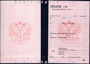Российский диплом коммерческих учебных заведений 2000-2006 годов
