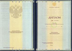 Российский диплом ВУЗа 1996-2002 годов