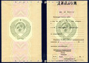 Диплом (времен СССР) 1975-1996 годов