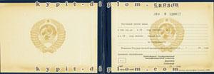 Диплом техникума 1975-1992 годов,