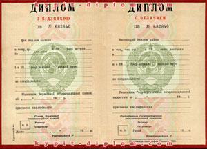 Диплом СССР о высшем образовании с отличием (красный) 1970-1992 годов