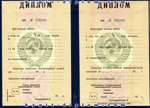 Диплом СССР о высшем образовании 1970-1992 годов
