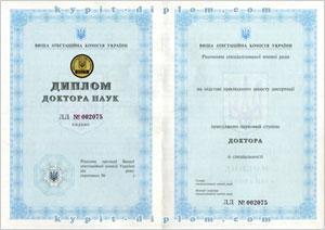 Украинский диплом доктора наук 2000-2018 годов