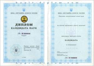 Украинский диплом кандидата наук 2000-2020 годов