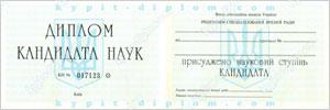 Украинский диплом кандидата наук 1994-1997 годов