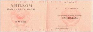 Диплом кандидата наук СССР 1975-1991 годов