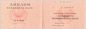 Диплом кандидата экономических наук СССР 1975-1991 годов