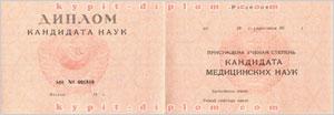 Диплом кандидата медицинских наук СССР 1975-1991 годов