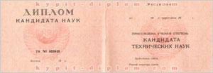 Диплом кандидата технических наук СССР 1975-1991 годов