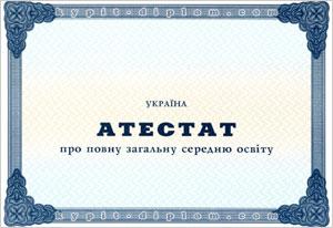 Украинский аттестат о полном общем среднем образовании 1999-2014 годов
