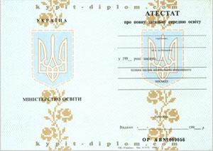 Украинский аттестат о полном общем среднем образовании 1995-1999 годов