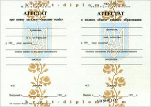 Украинский аттестат о полном общем среднем образовании 1993-1995 годов