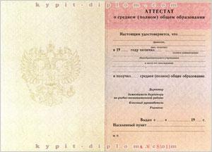 Российский аттестат о полном общем среднем образовании 1994-1999 годов
