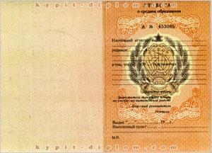 Аттестат СССР о полном общем среднем образовании 1975-1991 годов