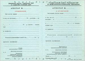 Аттестат СССР об окончании проф-тех училища 1985-1992 годов