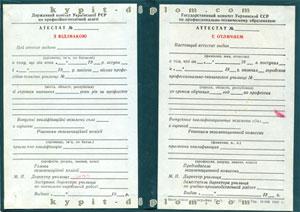 Аттестат СССР об окончании проф-тех училища 1980-1985 годов