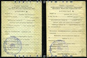 Аттестат СССР об окончании проф-тех училища 1960-1969 годов