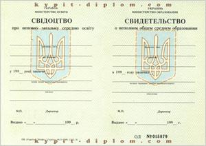 Свидетельство Украины об окончании 9 классов 1993-1999 годов,