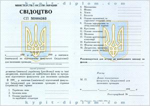 Свидетельство Украины об обучении для иностранцев 1994-2014 годов