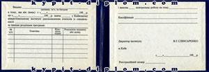 Свидетельство о повышении квалификации учителей 1995-1999 годов