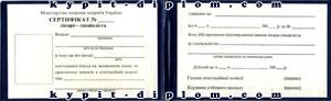 Сертификат врача-специалиста 2000-2014 годов