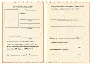 Сертификат провизора общего профиля 1995-2014 годов