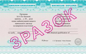Украинский диплом бакалавра 2018 года