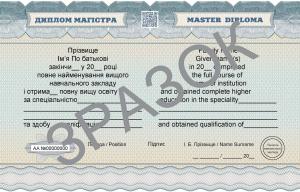 Украинский диплом магистра 2020 года