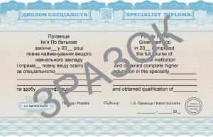 Украинский диплом специалиста 2018 года